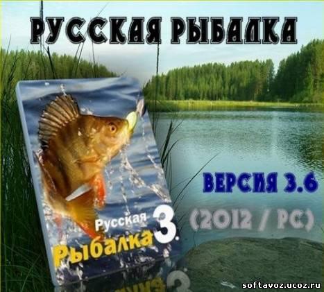 Клевалка для Русской Рыбалки 3.6 (4.0) RuS